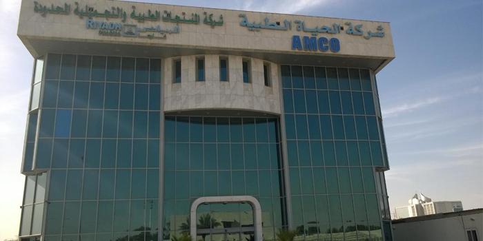 Al-Haya Medical (AMCO) headquarters, Riyadh
